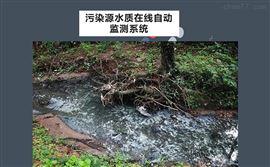 污染源水质在线自动监测系统