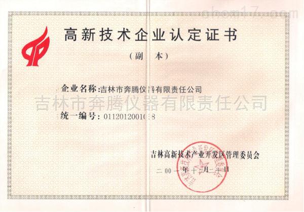 高校技术企业认定证书