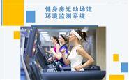 健身房运动场馆环境监测系统