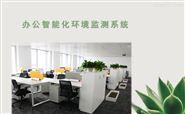 办公楼宇智能环境监测系统