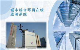 城市综合环境在线监测系统