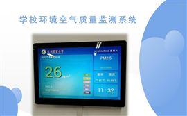 学校环境空气质量监测系统