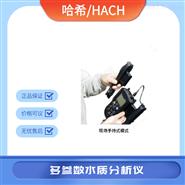 HACH哈希多参数水质分析仪价格