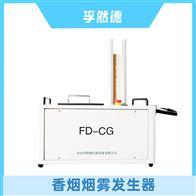 FD-CG全自动香烟烟雾发生器 空气净化实验用