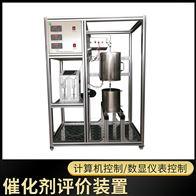 FD-BC多功能催化剂评价装置国定床反应器