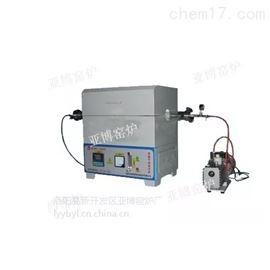 YB-GZK1200度开启式真空管式气氛炉