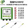 在线PH测量仪_英国GreenPrima_在线ORP计