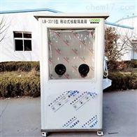 LB-3315青岛路博移动式核酸采样箱有效保护医务人员