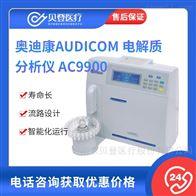 AC9900奥迪康六项全自动电解质分析仪