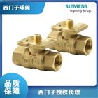 上海西门子螺纹球阀VAI61.50-63