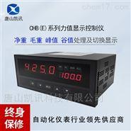 CHB(E)系列力值显示控制仪