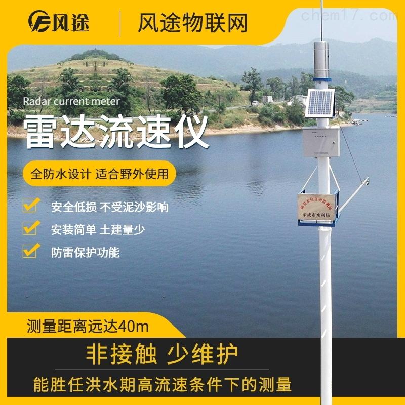 河道水位监测站