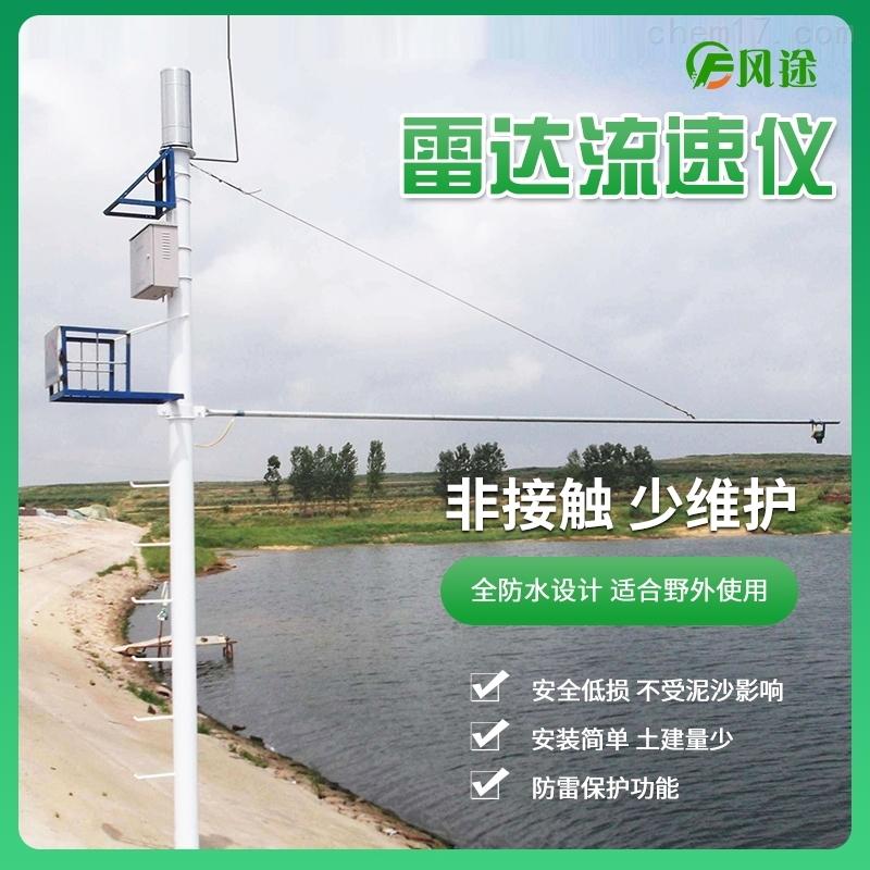 水文气象在线监测系统