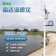 FT-SW2水位雨量監測設備