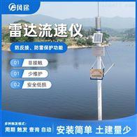 FT-SW2水文氣象監測系統