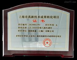 LX-3000在線氣相色譜儀成果轉化證書