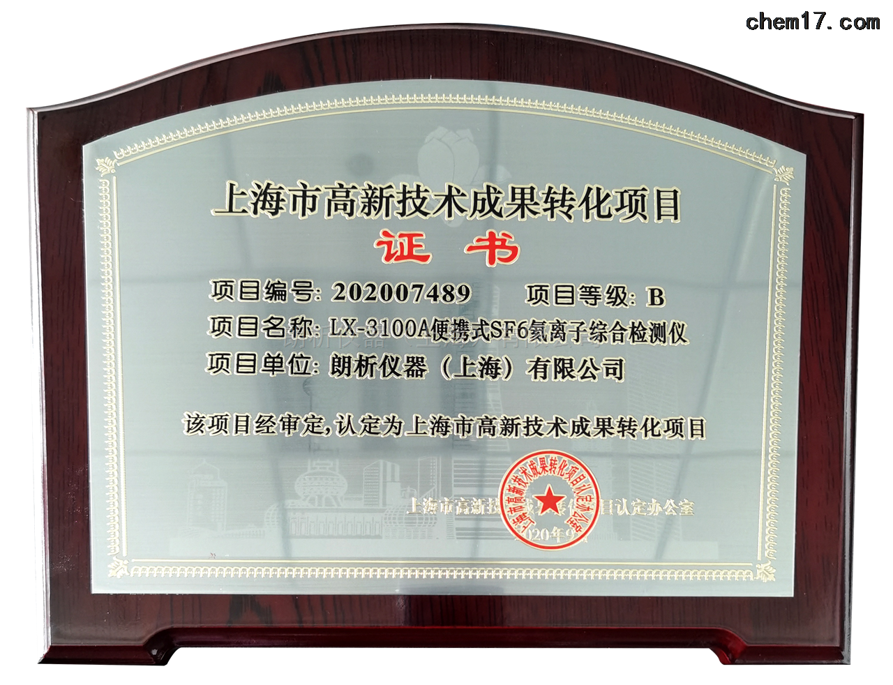 LX-3100A便攜式SF6氦離子綜合檢測儀成果轉化證書
