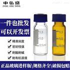 进样瓶1.5ml/2ml液相气相色谱小瓶顶空瓶