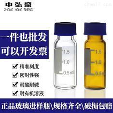 進樣瓶1.5ml/2ml液相氣相色譜小瓶頂空瓶