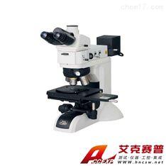 尼康Nikon Eclipse LV150N正置工業顯微鏡