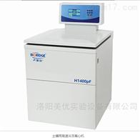 H1400pF土壤用高速冷冻离心机