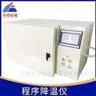 液氮超低温程序降温仪