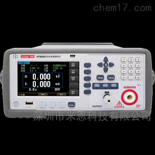安柏anbai AT9220 综合安规测试仪