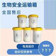 生物安全运输箱 齐冰品牌 生物运输罐
