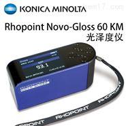 RhopointNovo-Gloss60KM光澤度儀