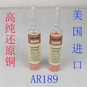 AR189元素分析儀 高純還原銅 脫氧劑
