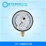 精密压力表MY-YB150
