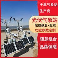 光伏氣象環境監測儀DC-GF16北京東成