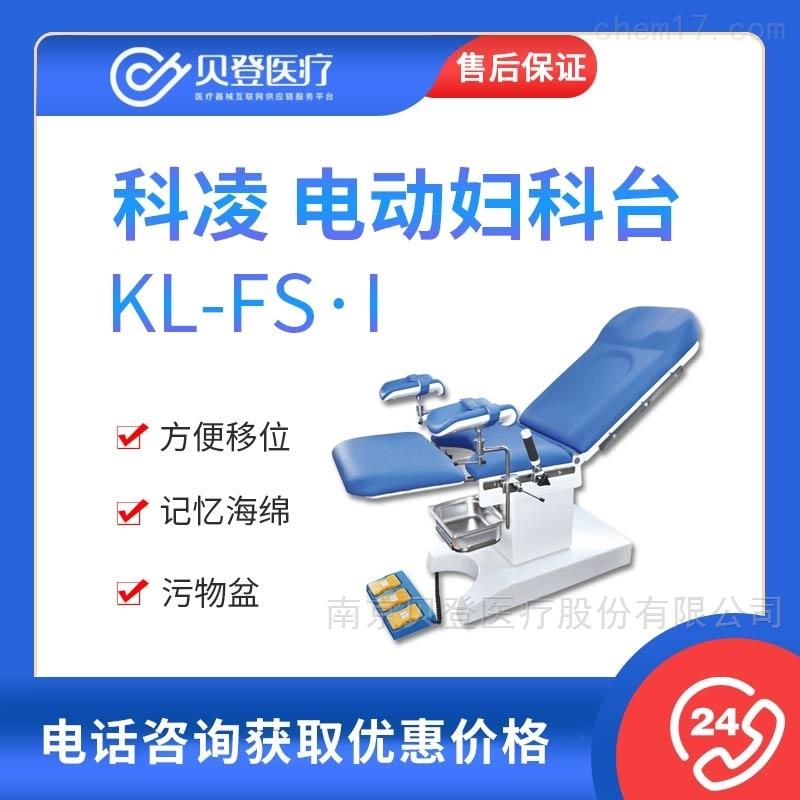 科凌keling 电动妇科台 KL-FS·I