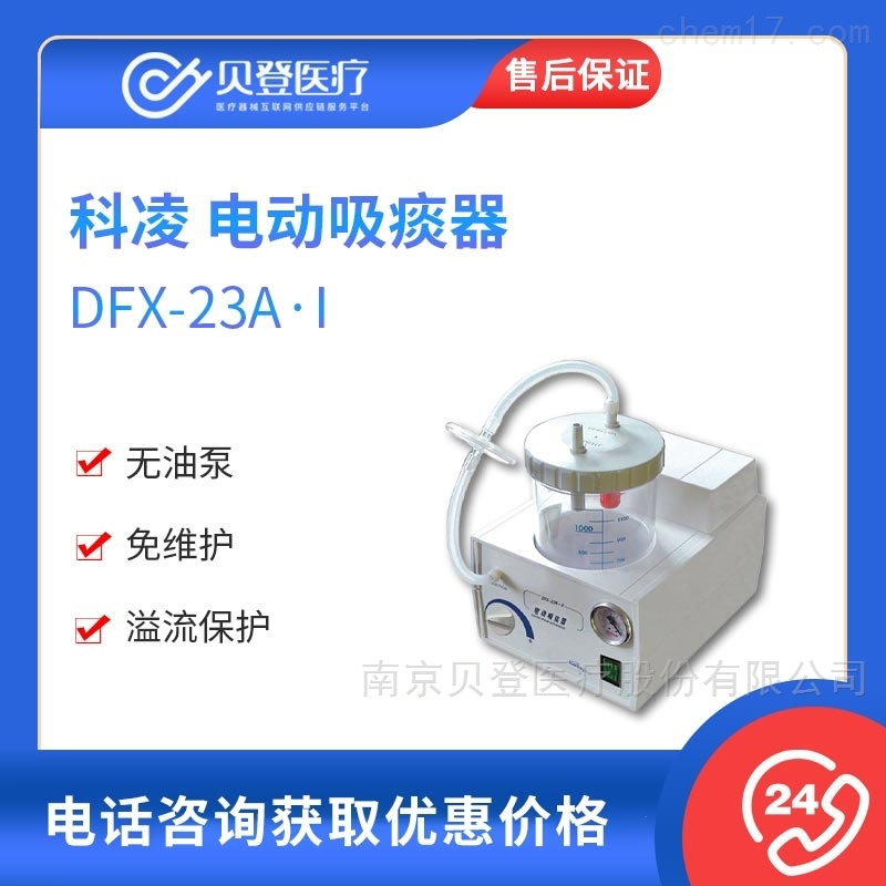 科凌keling 电动吸痰器 DFX-23A·I