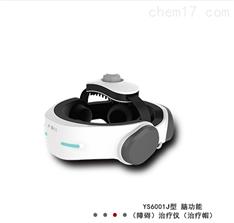 YS6001J型 脑功能(障碍)治疗仪