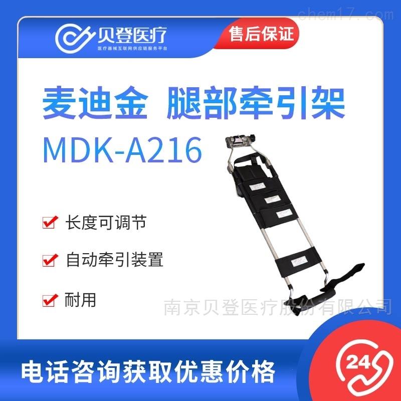 MDK麦迪金 腿部牵引架 MDK-A216