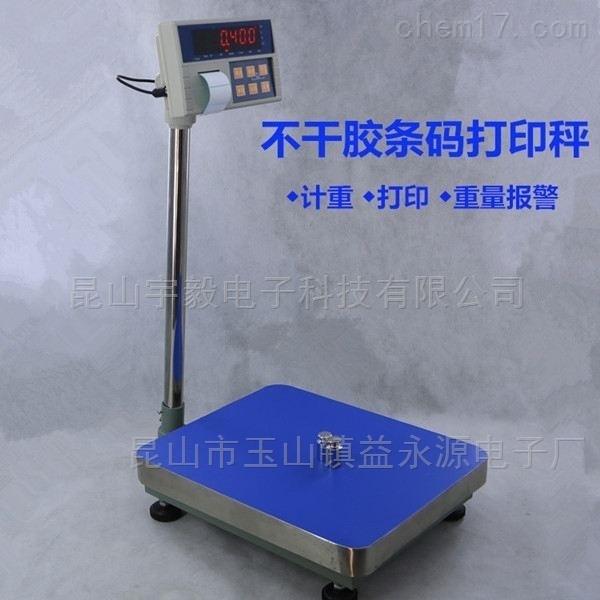 遵义计重台秤;六盘水电子打印秤