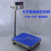 ACX遵义计重台秤;六盘水电子打印秤