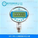 MY-YBS-C2精密数字压力表