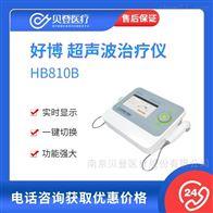 HB810B好博Haobro 超声波治疗仪