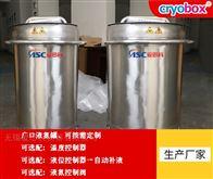 廣口液氮罐