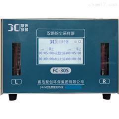 FC-30S聚创双路呼吸性粉尘采样器