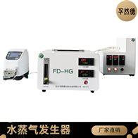 FD-HG实验室高温过热水蒸气发生器