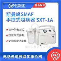 斯曼峰SMAF 手提式吸痰器 SXT-1A