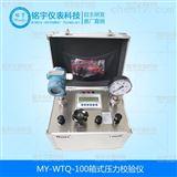 MY-WTQ-100箱式压力校验仪