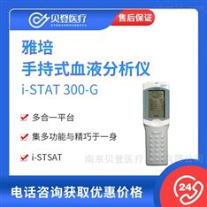 雅培Abbott 手持式血液分析仪 i-STAT