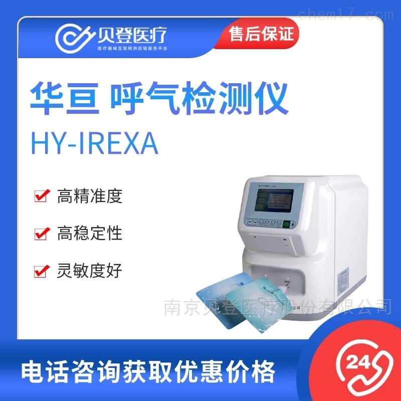 华亘 碳13呼气检测仪 HY-IREXA