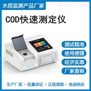 TC800台式COD快速分析仪