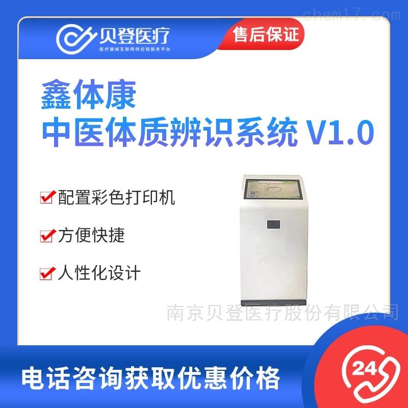 鑫体康 中医体质辨识系统 V1.0(触控版)