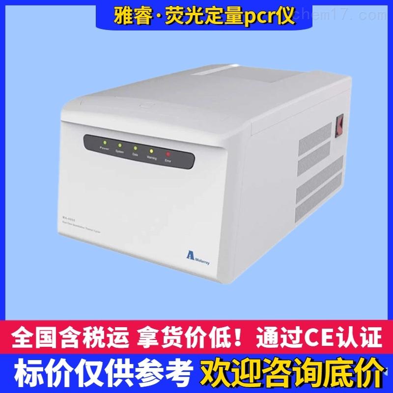 實時熒光定量PCR儀五通道CE認證雅睿